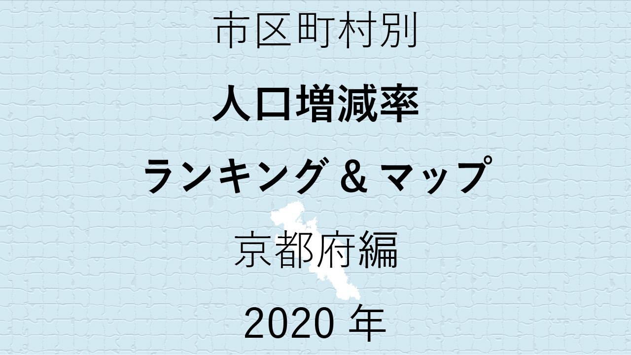 36地域別【人口増減率ランキング&マップ】京都府編 2020年のアイキャッチ画像