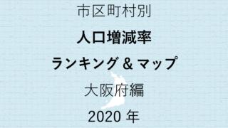 66地域別【人口増減率ランキング&マップ】大阪府編 2020年のアイキャッチ画像