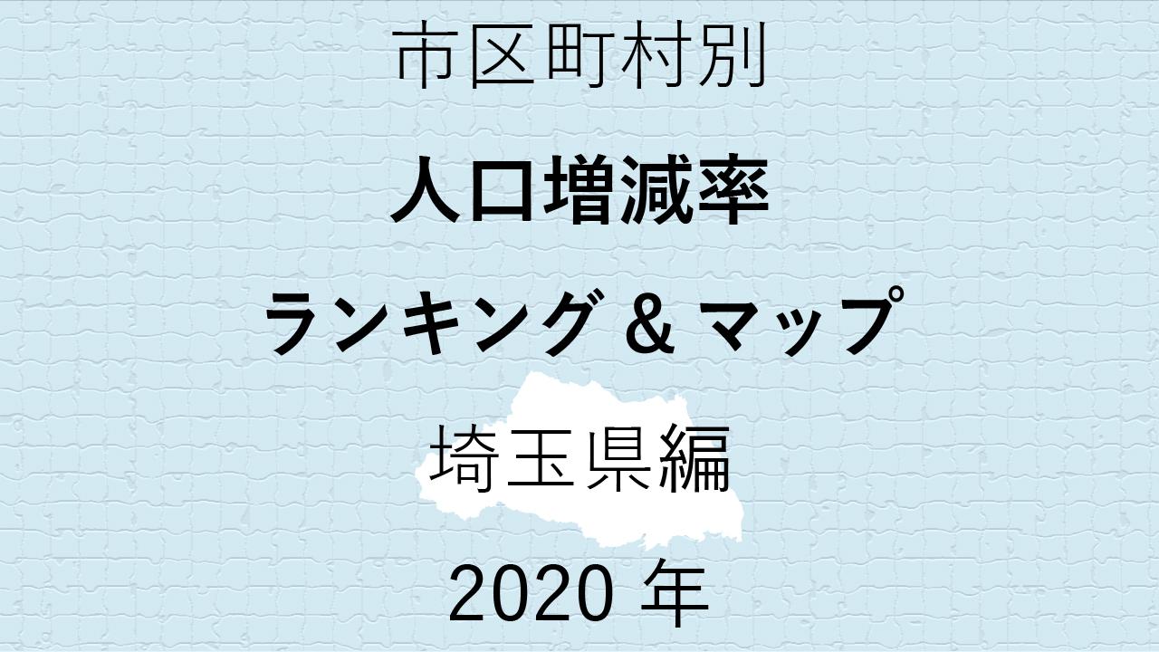 72地域別【人口増減率ランキング&マップ】埼玉県編 2020年のアイキャッチ画像