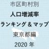 53地域別【人口増減率ランキング&マップ】東京都編 2020年のアイキャッチ画像