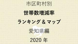 69地域別【世帯数増減率ランキング&マップ】愛知県編 2020年のアイキャッチ画像