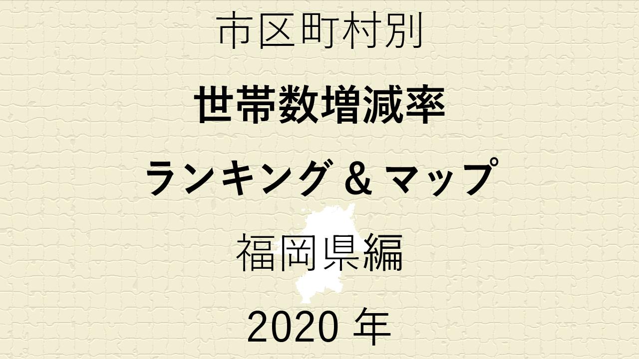 72地域別【世帯数増減率ランキング&マップ】福岡県編 2020年のアイキャッチ画像