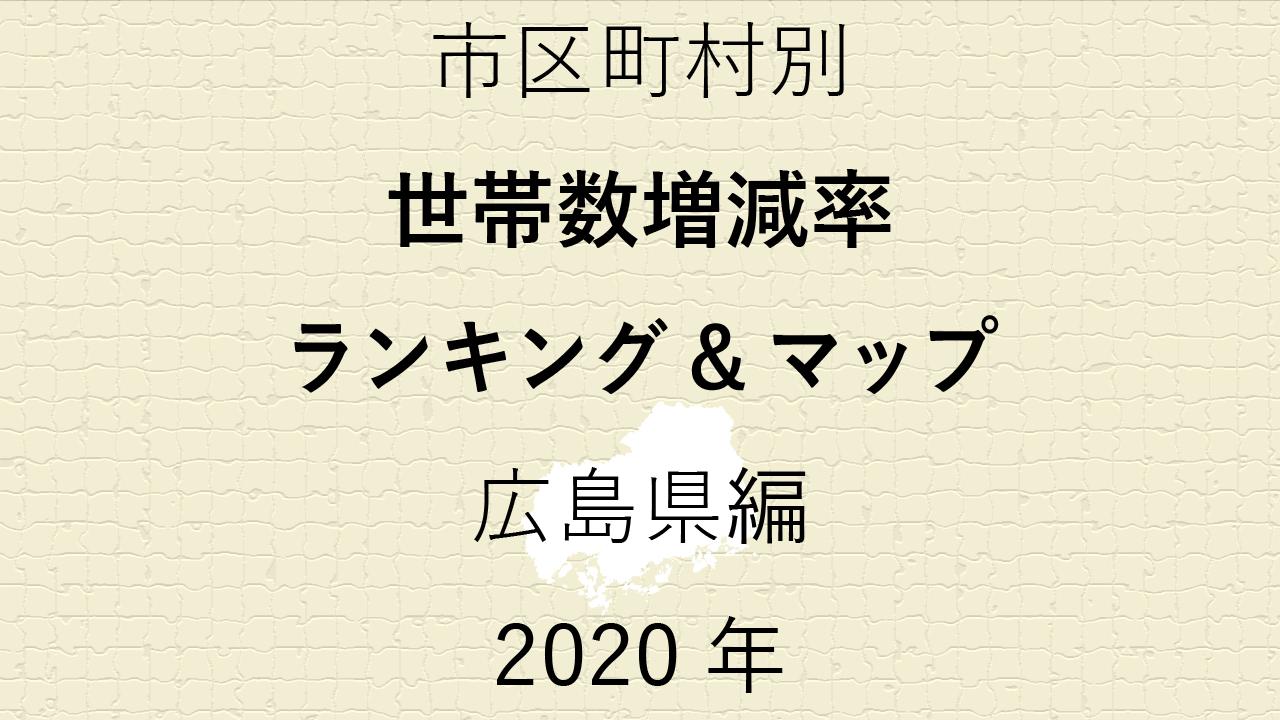 30地域別【世帯数増減率ランキング&マップ】広島県編 2020年のアイキャッチ画像