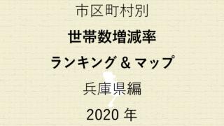 49地域別【世帯数増減率ランキング&マップ】兵庫県編 2020年のアイキャッチ画像