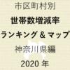 56地域別【世帯数増減率ランキング&マップ】神奈川県編 2020年のアイキャッチ画像