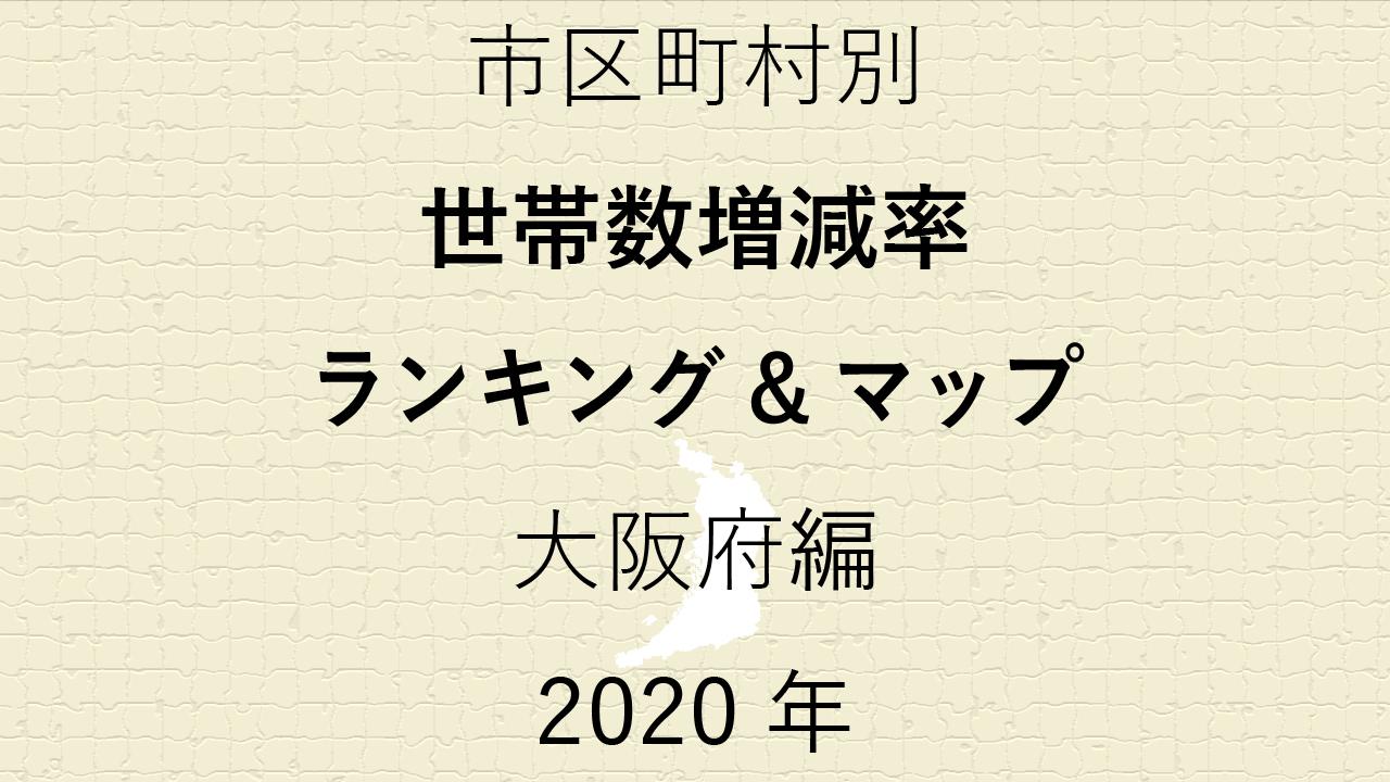 66地域別【世帯数増減率ランキング&マップ】大阪府編 2020年のアイキャッチ画像