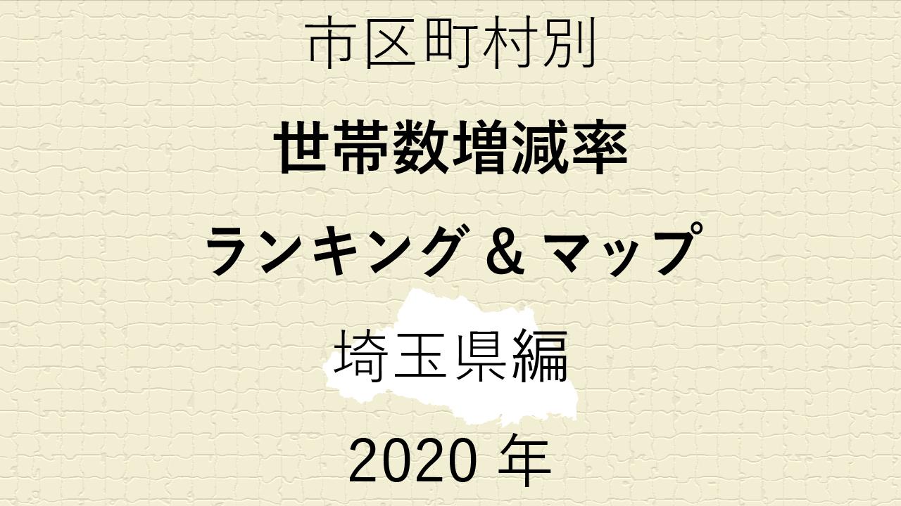 72地域別【世帯数増減率ランキング&マップ】埼玉県編 2020年のアイキャッチ画像