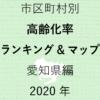 69地域別【高齢化率ランキング&マップ】愛知県編 2020年のアイキャッチ画像