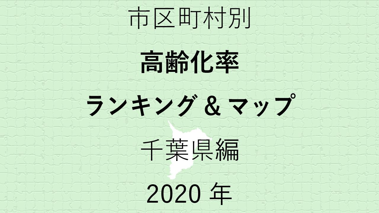 59地域別【高齢化率ランキング&マップ】千葉県編 2020年のアイキャッチ画像