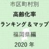 72地域別【高齢化率ランキング&マップ】福岡県編 2020年のアイキャッチ画像