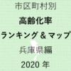 49地域別【高齢化率ランキング&マップ】兵庫県編 2020年のアイキャッチ画像
