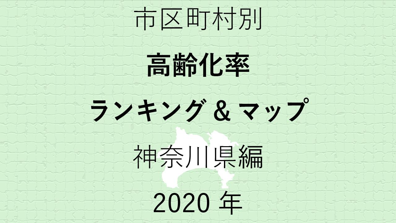 56地域別【高齢化率ランキング&マップ】神奈川県編 2020年のアイキャッチ画像