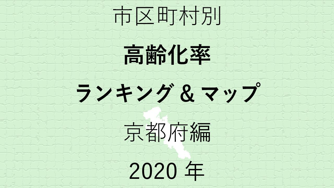36地域別【高齢化率ランキング&マップ】京都府編 2020年のアイキャッチ画像