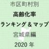 37地域別【高齢化率ランキング&マップ】宮城県編 2020年のアイキャッチ画像