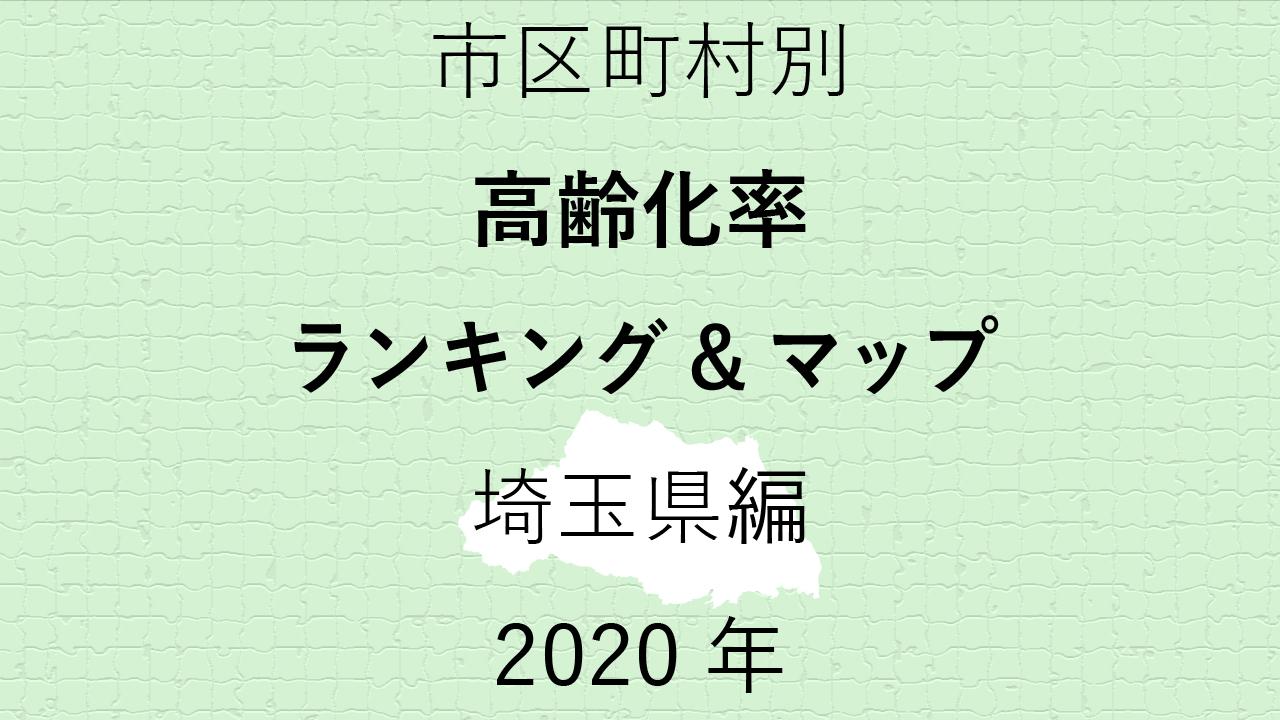 72地域別【高齢化率ランキング&マップ】埼玉県編 2020年のアイキャッチ画像