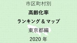 53地域別【高齢化率ランキング&マップ】東京都編 2020年のアイキャッチ画像