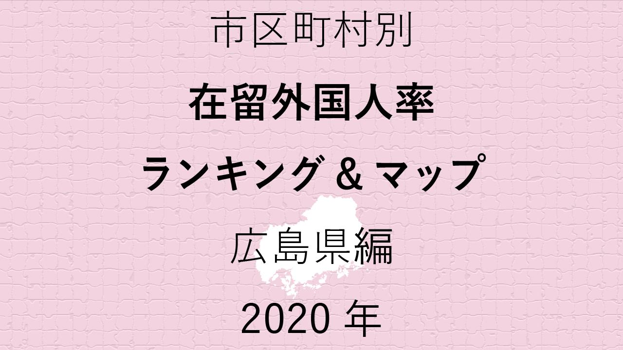 30地域別【在留外国人率ランキング&マップ】広島県編 2020年のアイキャッチ画像