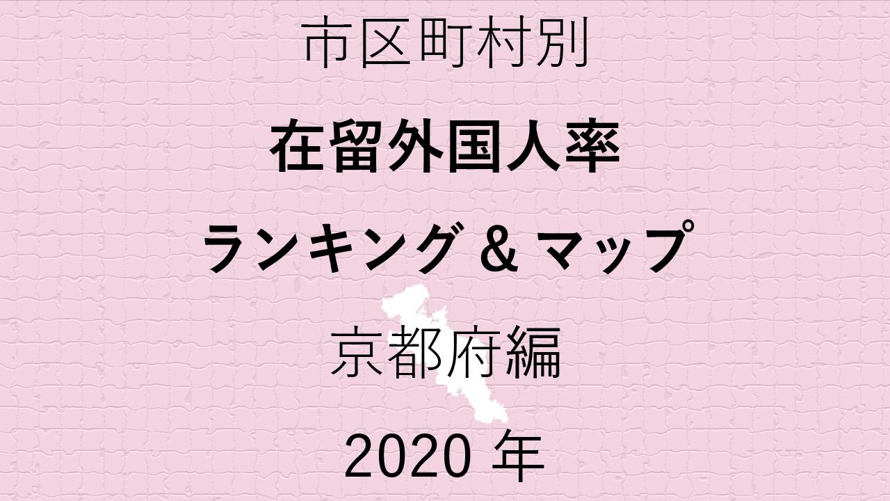 36地域別【在留外国人率ランキング&マップ】京都府編 2020年のアイキャッチ画像