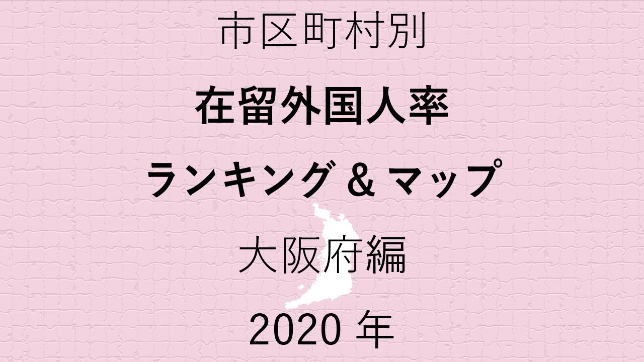 66地域別【在留外国人率ランキング&マップ】大阪府編 2020年のアイキャッチ画像