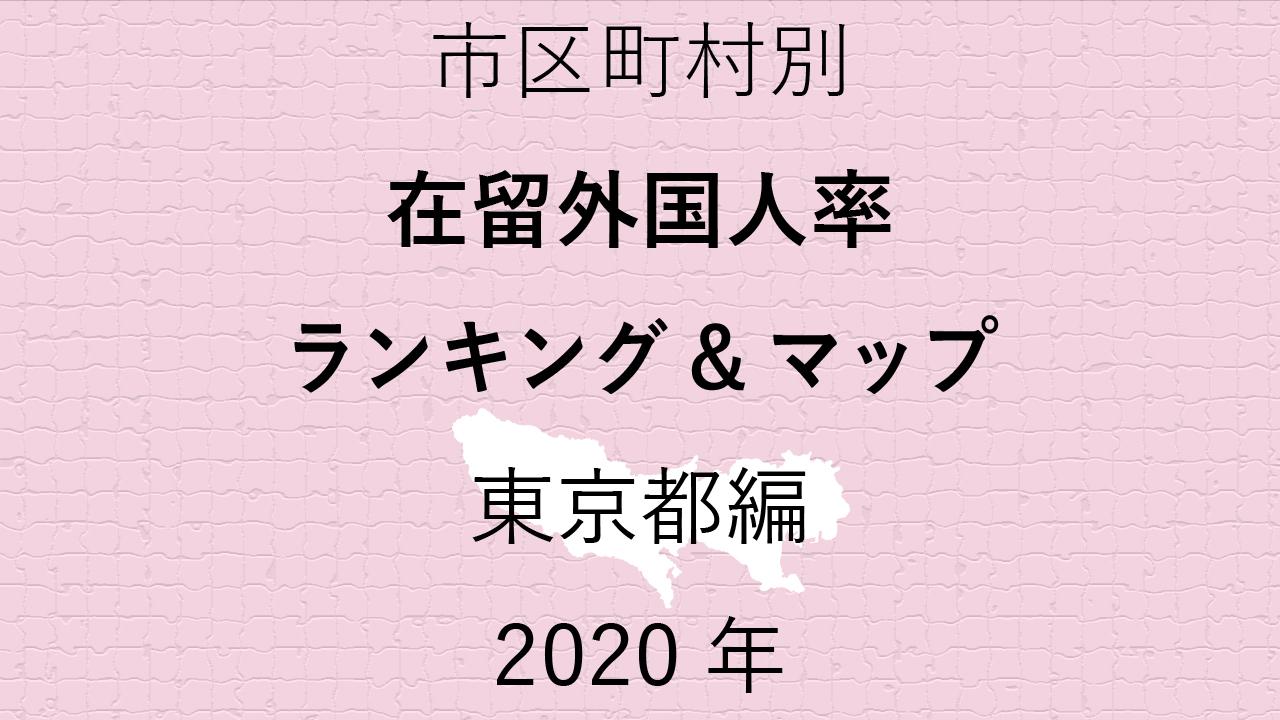 53地域別【在留外国人率ランキング&マップ】東京都編 2020年のアイキャッチ画像