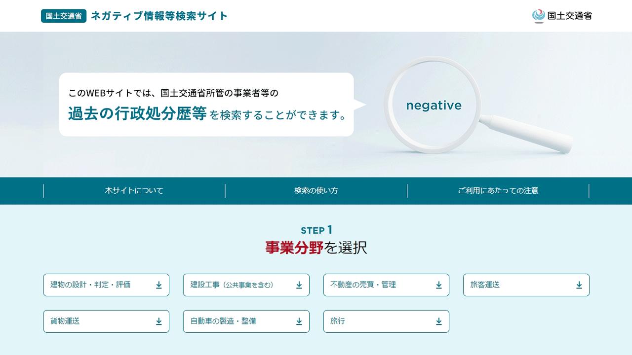 国土交通省ネガティブ情報等検索サイト