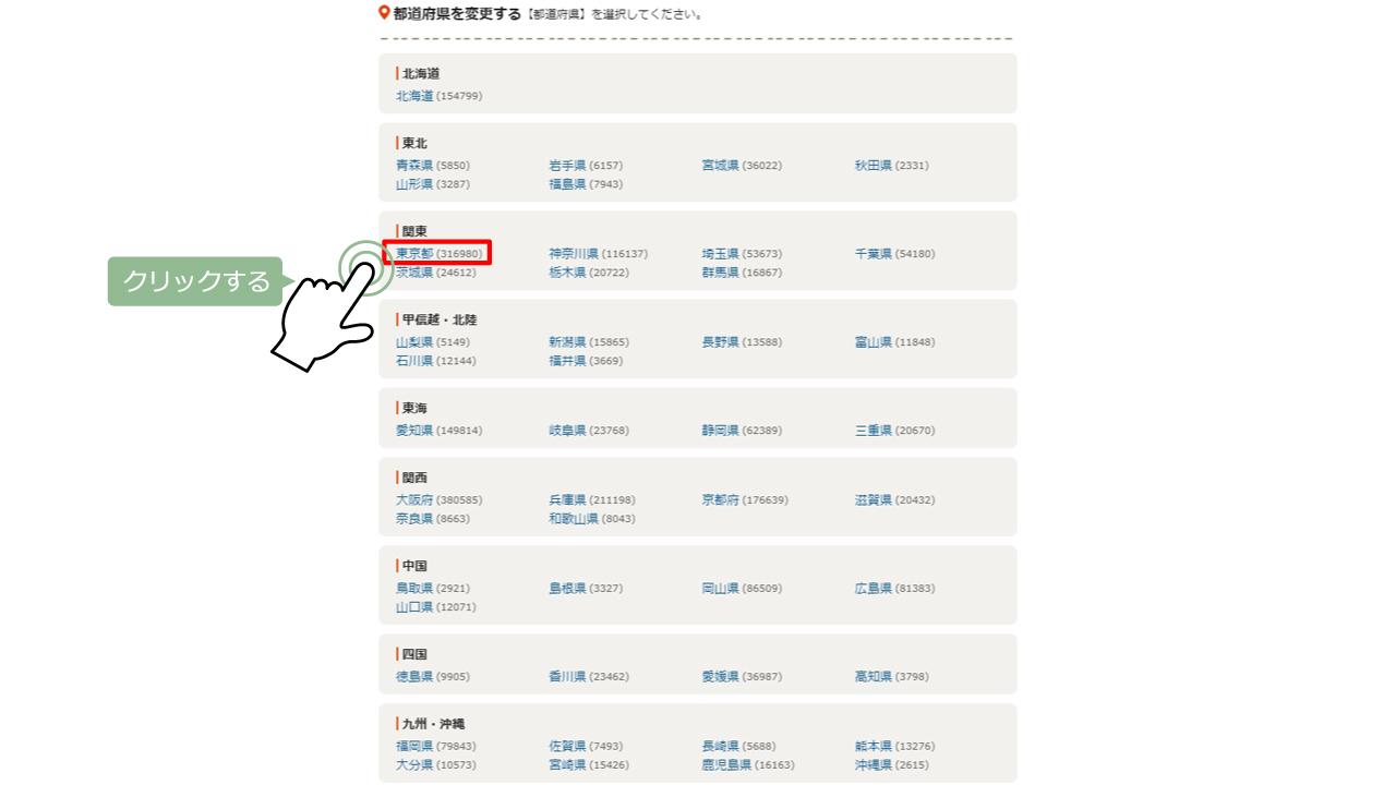 手順④:検索したい「都道府県」をクリックする。