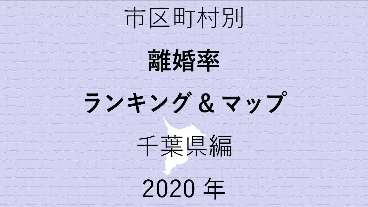 59地域県別【離婚率ランキング&マップ】千葉県編 2020年