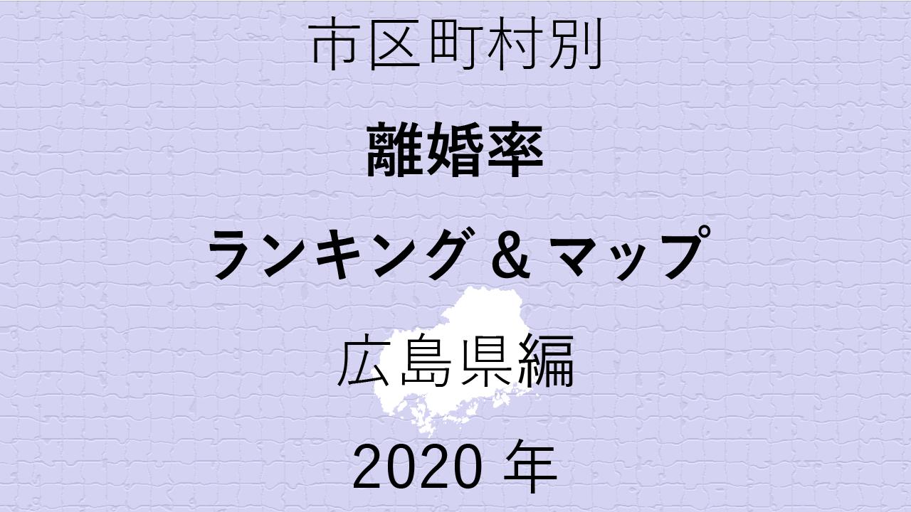 30地域県別【離婚率ランキング&マップ】広島県編 2020年
