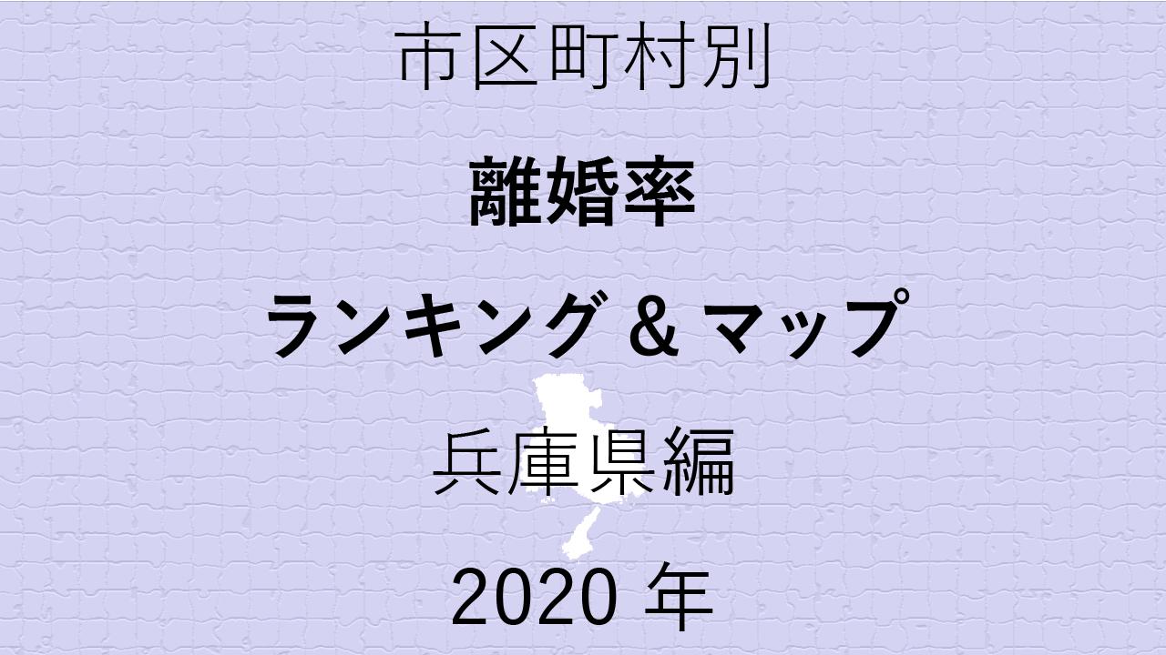 49地域県別【離婚率ランキング&マップ】兵庫県編 2020年
