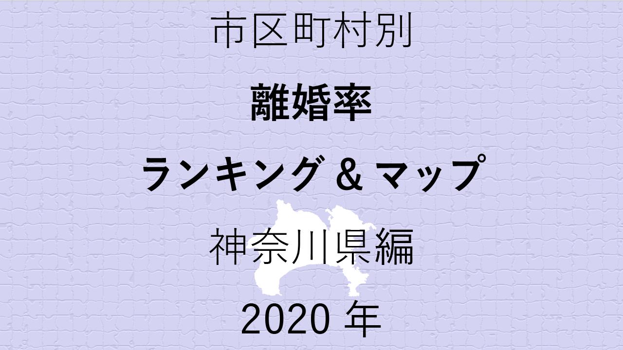 58地域県別【離婚率ランキング&マップ】神奈川県編 2020年