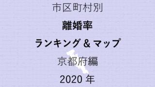36地域県別【離婚率ランキング&マップ】京都府編 2020年