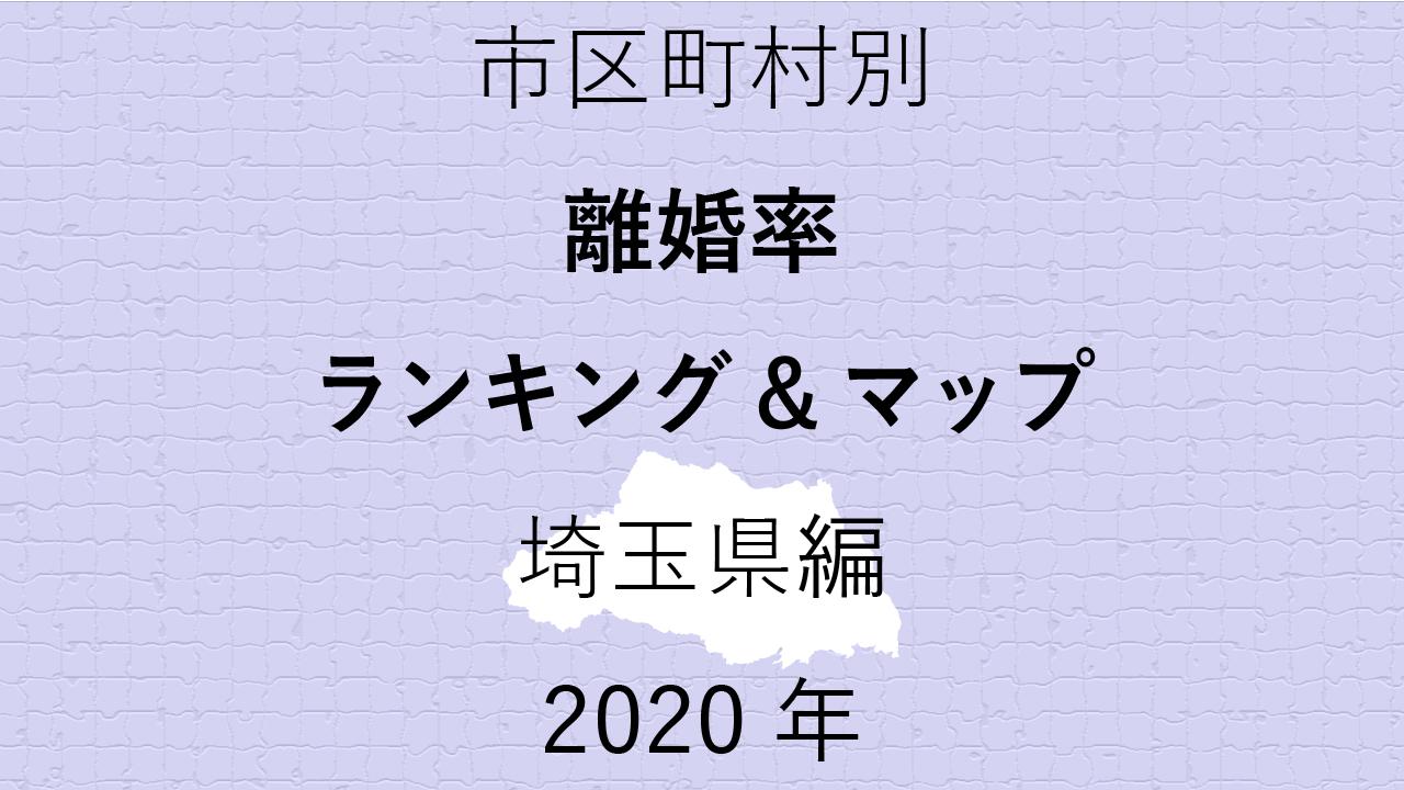 72地域県別【離婚率ランキング&マップ】埼玉県編 2020年