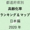 47都道府県別【高齢化率ランキング&マップ】日本編 2020年