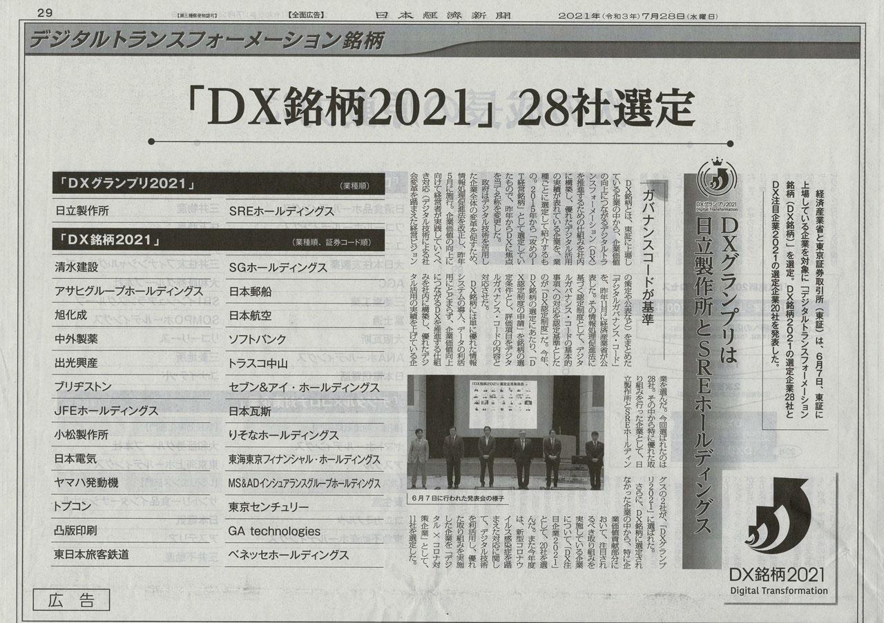 「DX銘柄2021」日経新聞