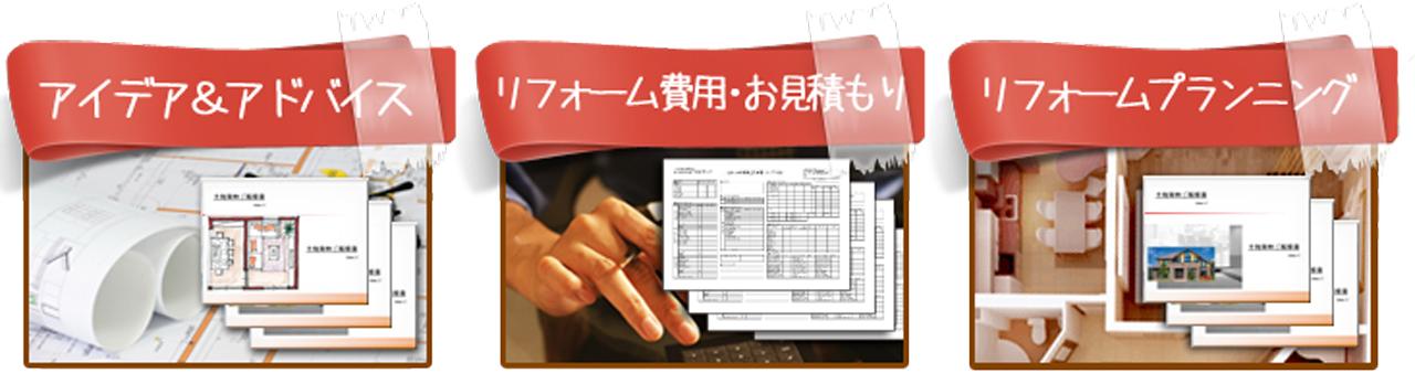 (2)リフォーム計画書を無料で作成していただけます。