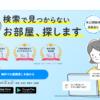【イエプラ】の評判・口コミ・体験談を公開!スーモに載っていない物件も探せる!