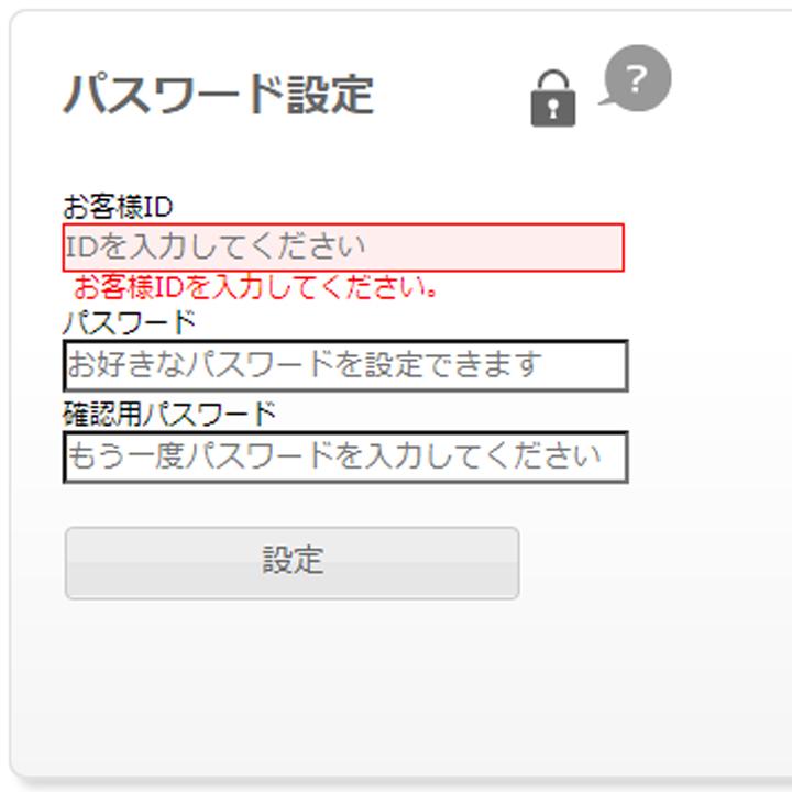 手順③:「ID」「パスワード」を設定します。