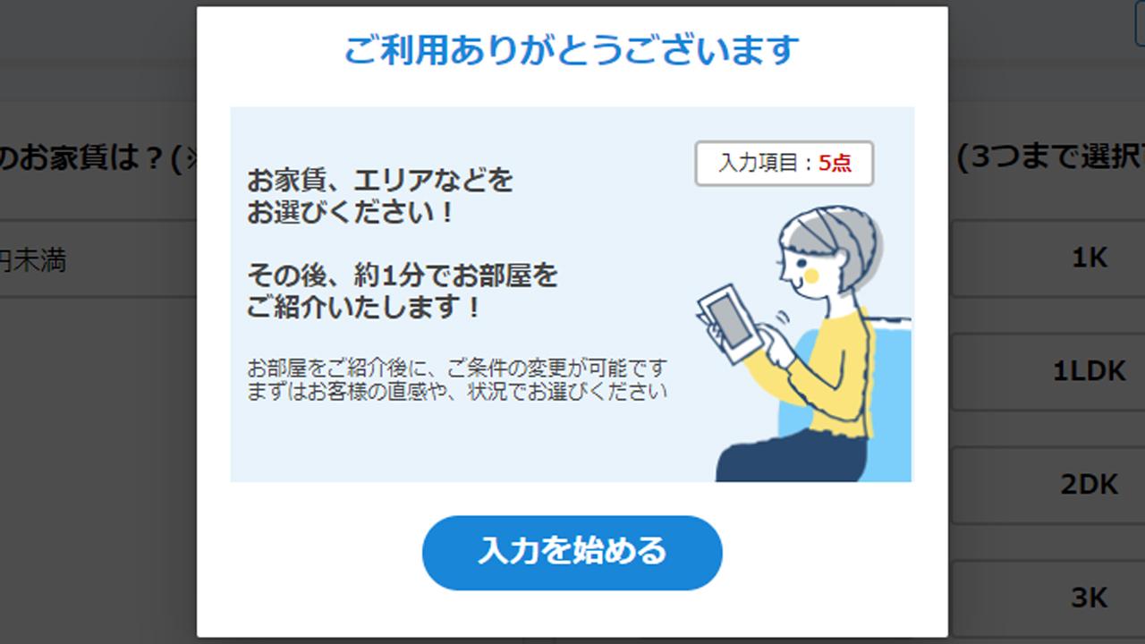 手順③:「入力を始める」をクリックします。
