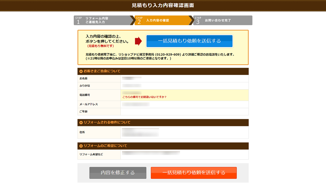 手順③:「一括見積もり依頼を送信する」をクリックします。