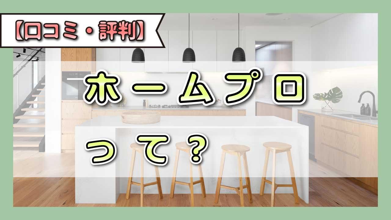 ホームプロ【評判、口コミ】リフォームの一括見積もり体験談!