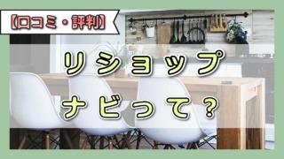 リショップナビ【評判、口コミ】リノベーションの相見積もり体験談!