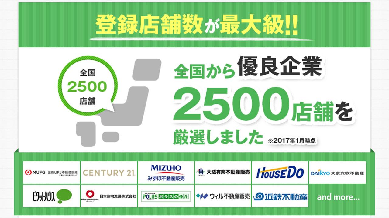 強み②:全国900社2,500店舗の中から、最適な不動産会社さんを無料で紹介してもらえます。