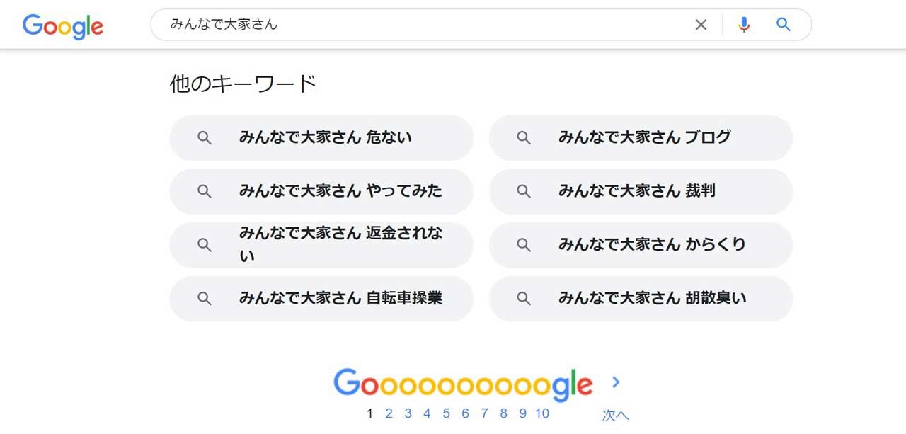みんなで大家さんのgoogle検索の結果