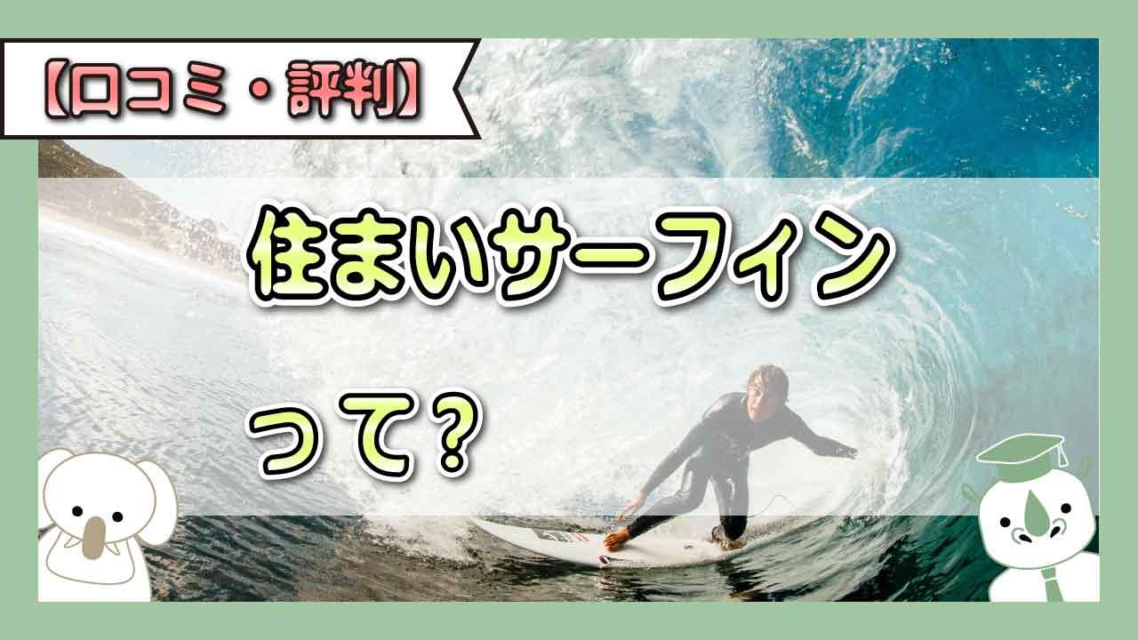 住まいサーフィン【評判、口コミ】を検証!年収が高い学区ランキングも検索可能!
